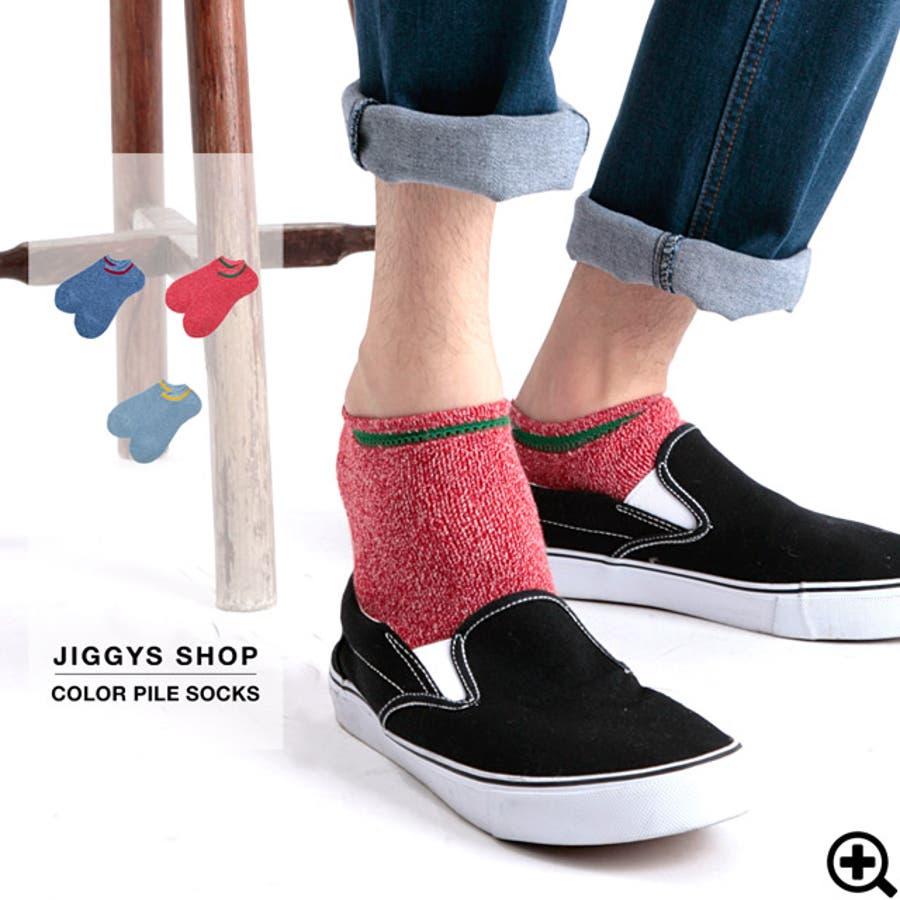 カラーパイルソックス◇靴下 メンズ ブランド おしゃれ ビジネス ブランド 無地 くるぶし ソックス スニーカーソックス
