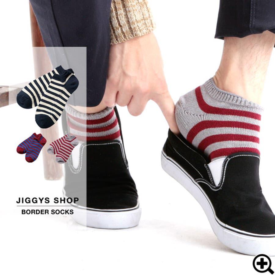 ライクパルキーボーダーソックス◇靴下 メンズ ブランド おしゃれ ビジネス ブランド ソックス スニーカーソックス メンズ