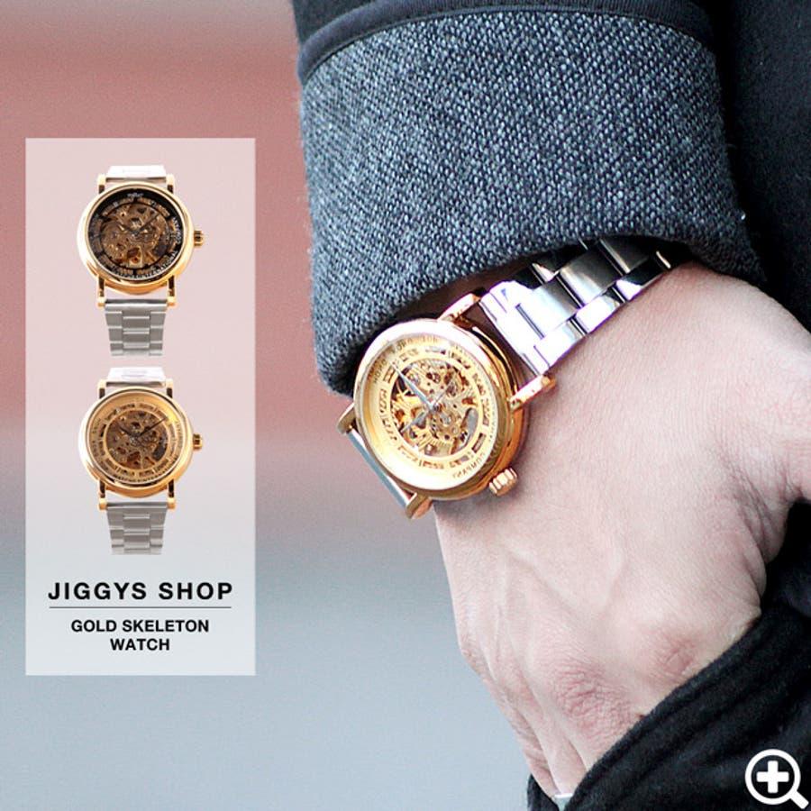 64d5e32461 ゴールド スケルトン メンズ 腕時計◇お兄系 腕時計 メンズ 時計 人気 ブランド プレゼント ベルト