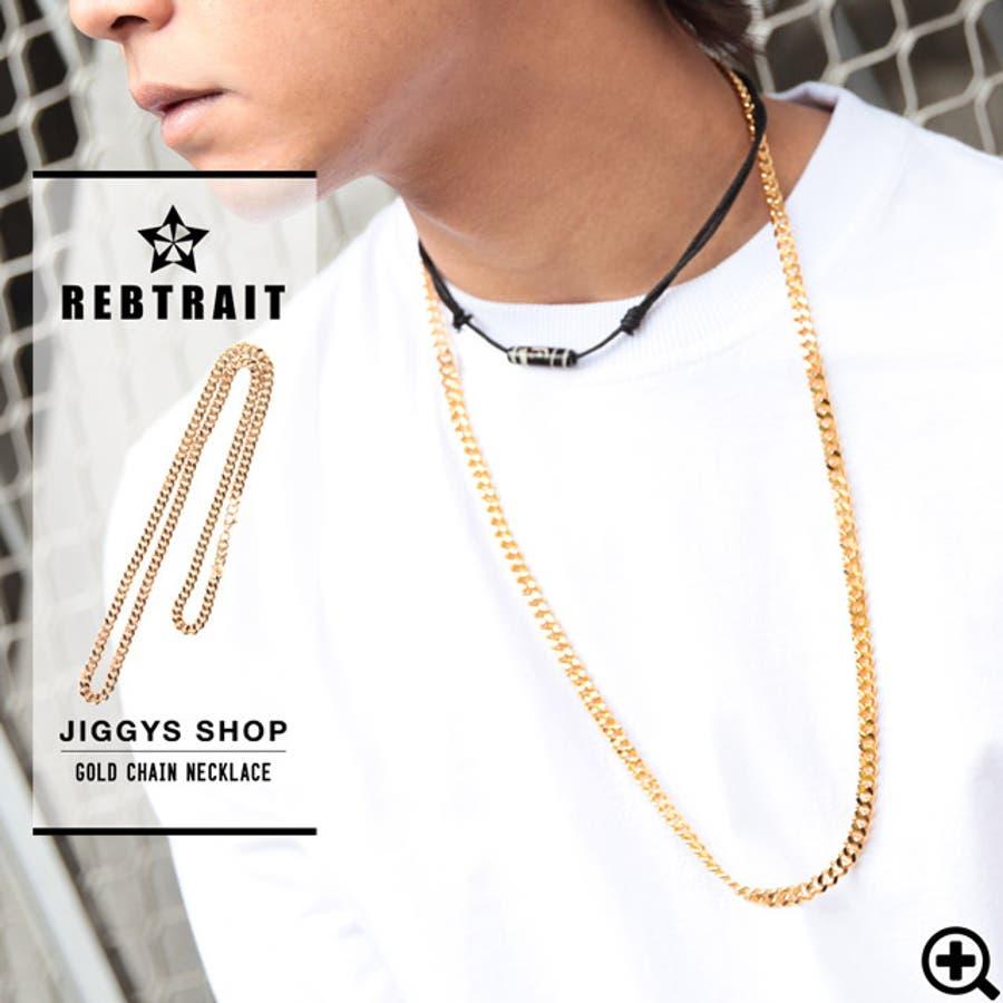 ◇REBTRAIT(レブトレイト) ゴールド チェーン ネックレス◇喜平 ネックレス 太 ストリート スケーター メンズ チェーン