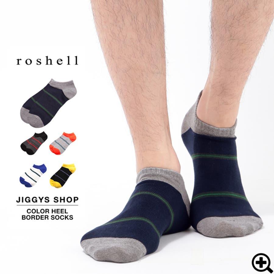 ◇roshell(ロシェル) カラーヒール ボーダー ソックス◇靴下 メンズ ブランド おしゃれ ビジネス ブランド