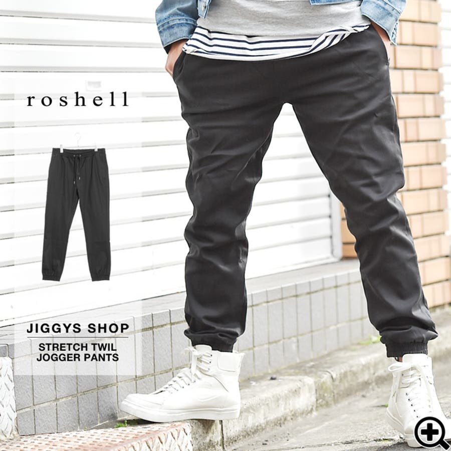 一気に華やか メンズファッション通販 roshell ロシェル  ストレッチツイルジョガーパンツ ジョガーパンツ テーパード メンズ パンツ ボトムスメンズファッションお兄 お兄系 ファッション ストレッチ 爆薬