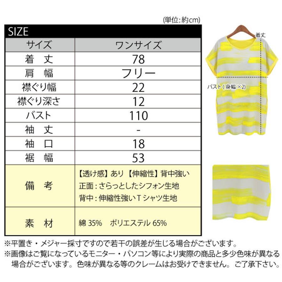 ワンピース 半袖 Tシャツ チュニック ボーダー柄 シフォン 切り替え 手書き風 (tn6832-2307) 6