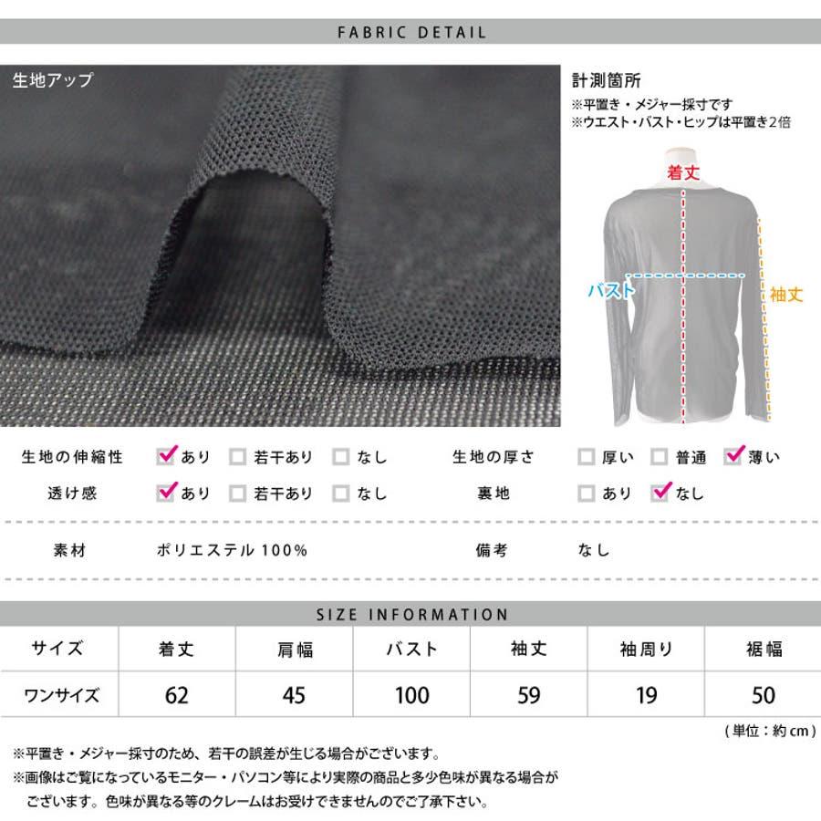 Tシャツ チュニック トップス 長袖 シースルー メッシュ素材 カットオフ(tt01c03570) 10