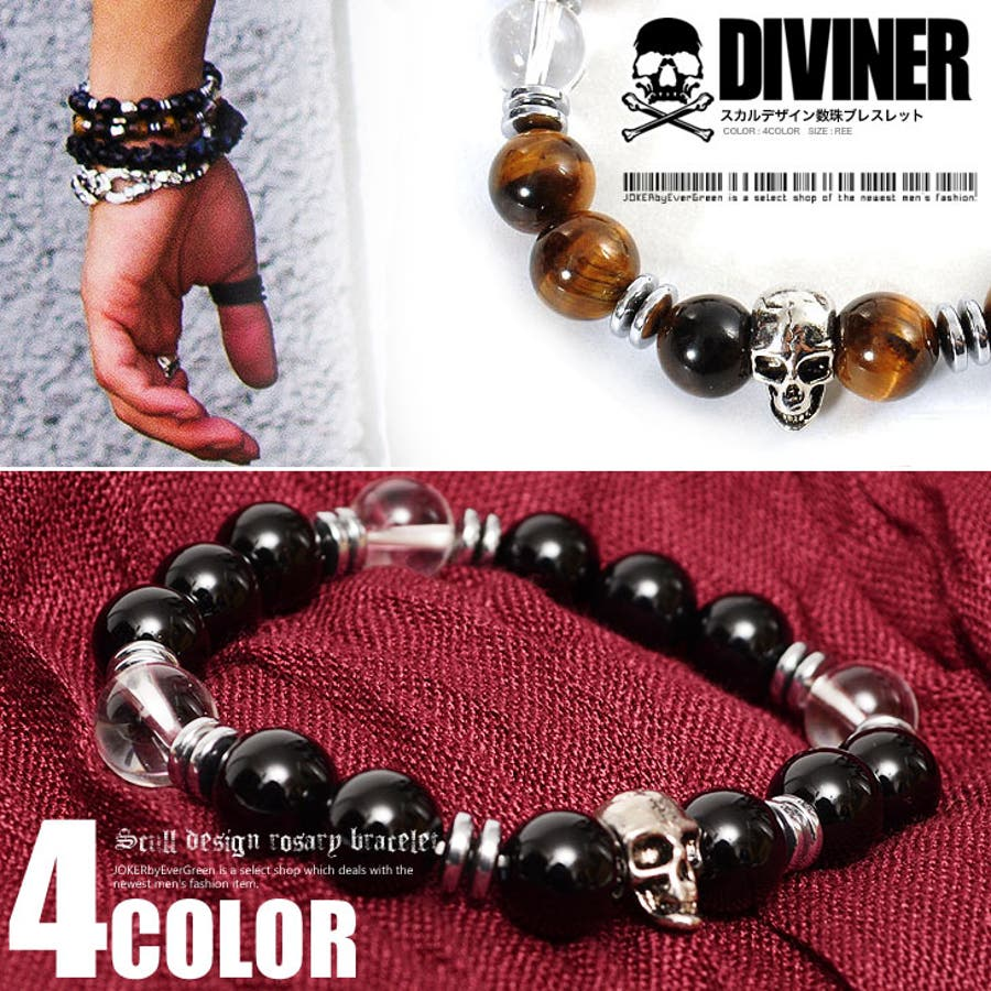 【DIVINERディヴァイナー/ディバイナー】スカル数珠ブレスレットメンズ ブレス 天然石 オニキス ターコイズ タイガー