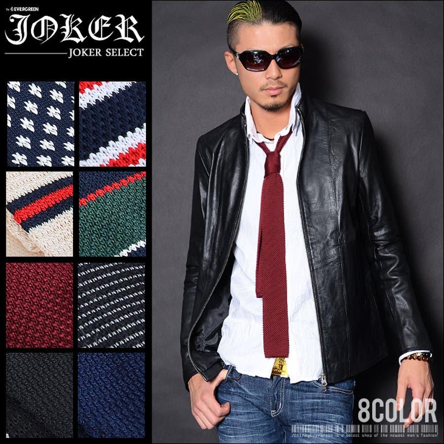 【JOKER Select】カジュアルニットタイ【ネクタイ メンズ】【メンズ ネクタイ】 JOKER byEverGreen