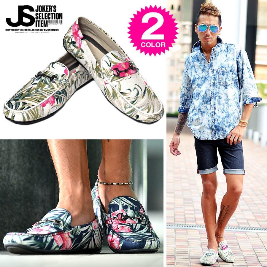 メンズファッション 夏 2015 靴