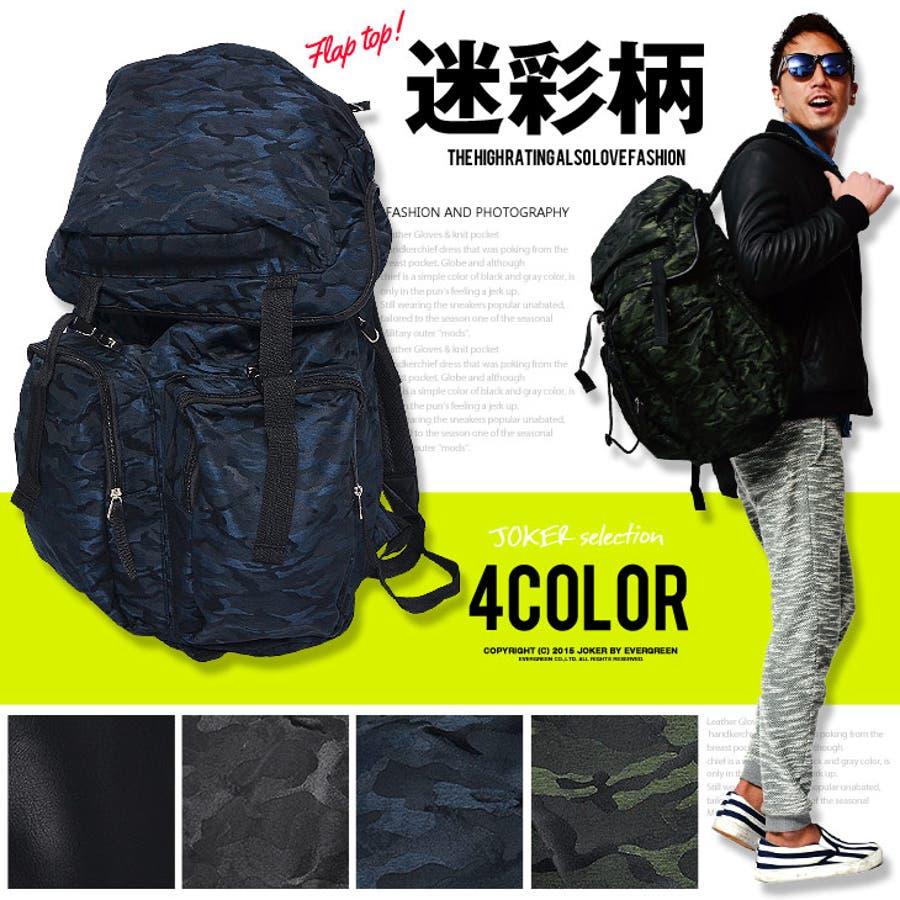 1e36924a6814 バックパック メンズ バッグ リュック フラップトップ リュックサック デイパック 大容量 かばん カバン 鞄 合