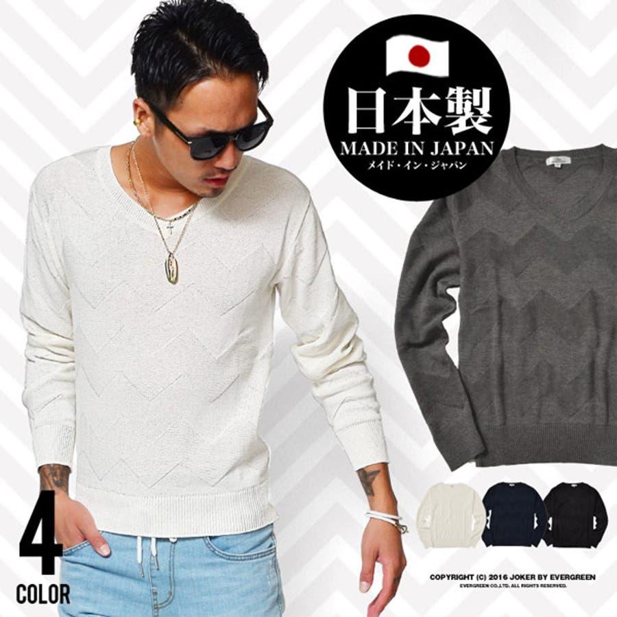 着回しやすく爽やかに決まる 高品質な日本製 ジュブロン柄Vネックニット メンズ 無地 プルオーバー トップス セーター シンプル カジュアル キレイめ ホワイトネイビー ブラック スリム インナー 男時