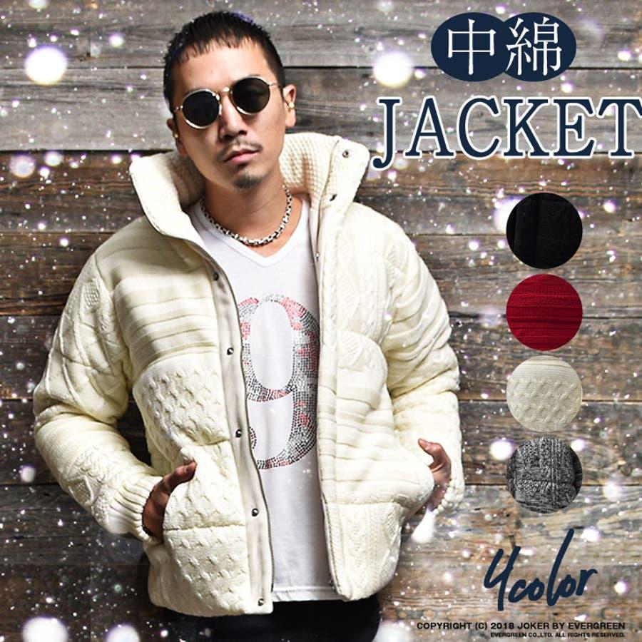 0928f7e9978 ジャケット メンズ 中綿ジャケット 中綿ブルゾン ブルゾン アウター ニットジャケット ニット ケーブルニット パッチワーク ボアレッド