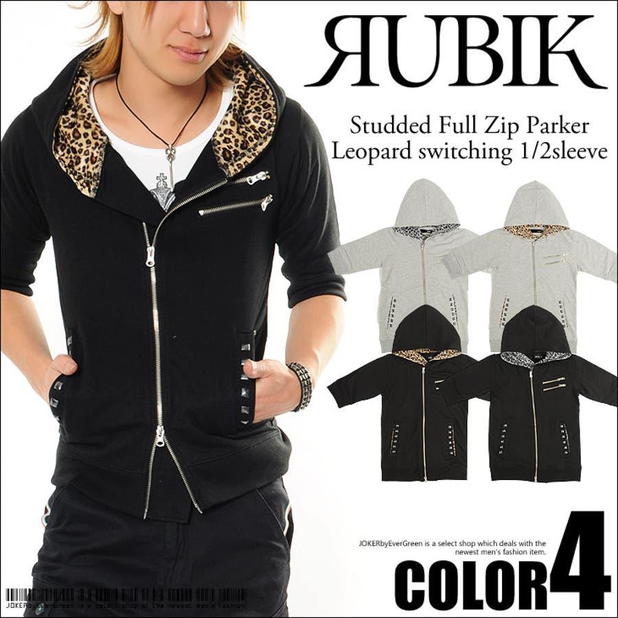 【RUBIK ルービック】レオパード切替スタッズ5分袖フルジップパーカーMen\u0027s メンズ パーカー 薄手