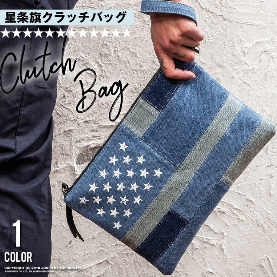 dd7d71acb971 クラッチバッグ メンズ デニム インディゴ 星条旗 クラッチ 星柄 星 スター バック 鞄 レディース セカンドバック