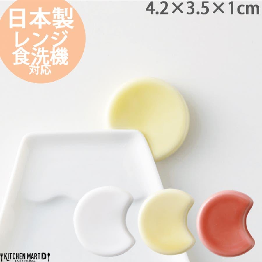 選べる3色 箸置き はしおき 月 tsuki 小田陶器 白 赤 黄 ホワイト レッド イエロー カトラリーレスト 皿 美濃焼 日本製 国産 Mt.Fuji 食器 カフェ 白磁 陶器 かわいい 食洗機対応 絵付け用 ポーセラーツ 1