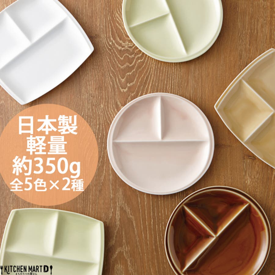ランチプレート titto チット 選べる5色×2形状 美濃焼 日本製 軽量 軽い 小田陶器 国産食器 カフェ 白磁 白 陶器 仕切り 仕切り皿 ランチ皿 ワンプレート おしゃれ 北欧 子供 ホームパーティー スタック 食洗機対応 1