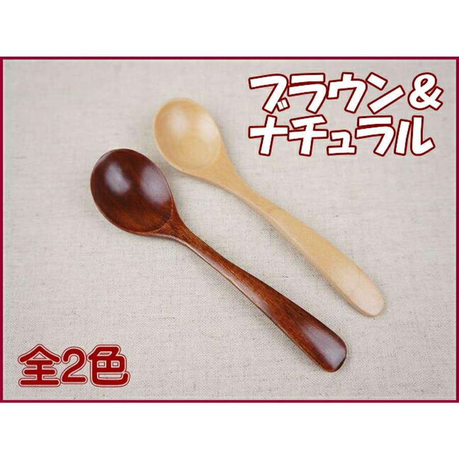 木 木製 スプーン S 12cm ブラウン 天然木 離乳食 子供 赤ちゃん キッズ ティースプーン ベビースプーン spoon 3