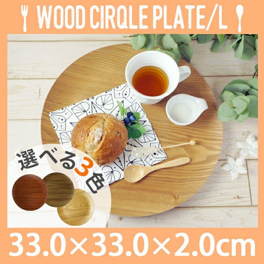 【選べる3色】33cm 木製 木 丸型 トレー トレイ L プレート 丸 サークル お盆 皿 パーティー ウッド 天然木 合板 軽い軽量 カフェ ランチ ランチプレート スタック wood plate 8