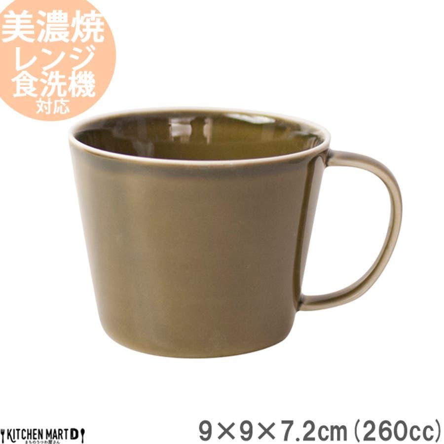 プレーリー カップ L 260cc 170g オリーブ 緑 グリーン マグカップ マグ スープカップ コーヒーカップ 食器 陶器 日本製 美濃焼 小田陶器 カフェ おしゃれ かわいい 北欧 北欧風 インスタ映え 食洗器対応 1