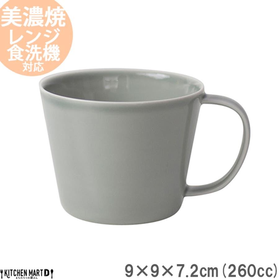 プレーリー カップ L 260cc 170g グレー マグカップ マグ スープカップ コーヒーカップ 食器 陶器 日本製 美濃焼 小田陶器 カフェ おしゃれ かわいい 北欧 北欧風 インスタ映え 食洗器対応 1