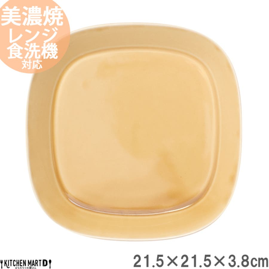 プレーリー プレート L 21.5cm 620g マスタード オレンジ お皿 パスタ皿 カレー皿 サラダ皿 食器 陶器 日本製 美濃焼小田陶器 みずなみ焼 カフェ おしゃれ かわいい 北欧 北欧風 インスタ映え 食洗器対応 1