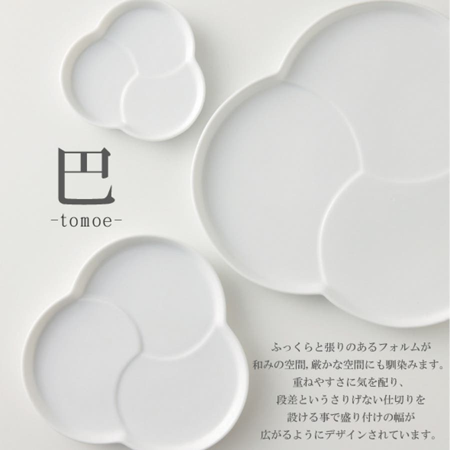 巴 プレート M 16.5cm 310g ホワイト 白 三つ 仕切り ケーキ皿 ランチプレート 取り皿 丸皿 菓子皿 食器 白磁 陶器 日本製 美濃焼 小田陶器 みずなみ焼 絵付け用 ポーセリンアート ポーセラーツ 食洗器対応可 8
