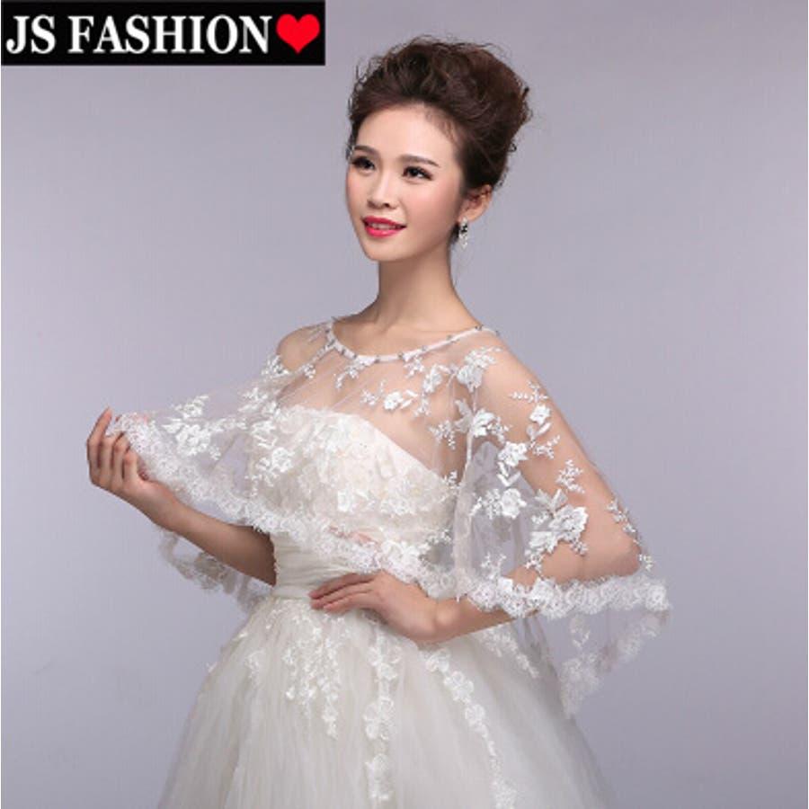 ウェディングドレスに合わせて・ケープレッド・ポンチョ・刺繍レース・透け感