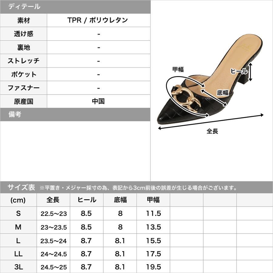 チェーンデザインポインテッドトゥミュール /20509  ミュール ヒール ピンヒール レディース 大きいサイズ パンプス 歩きやすい サンダル 韓国 つっかけ ポインテッドトゥ 小さいサイズ クロコ 型押し 3