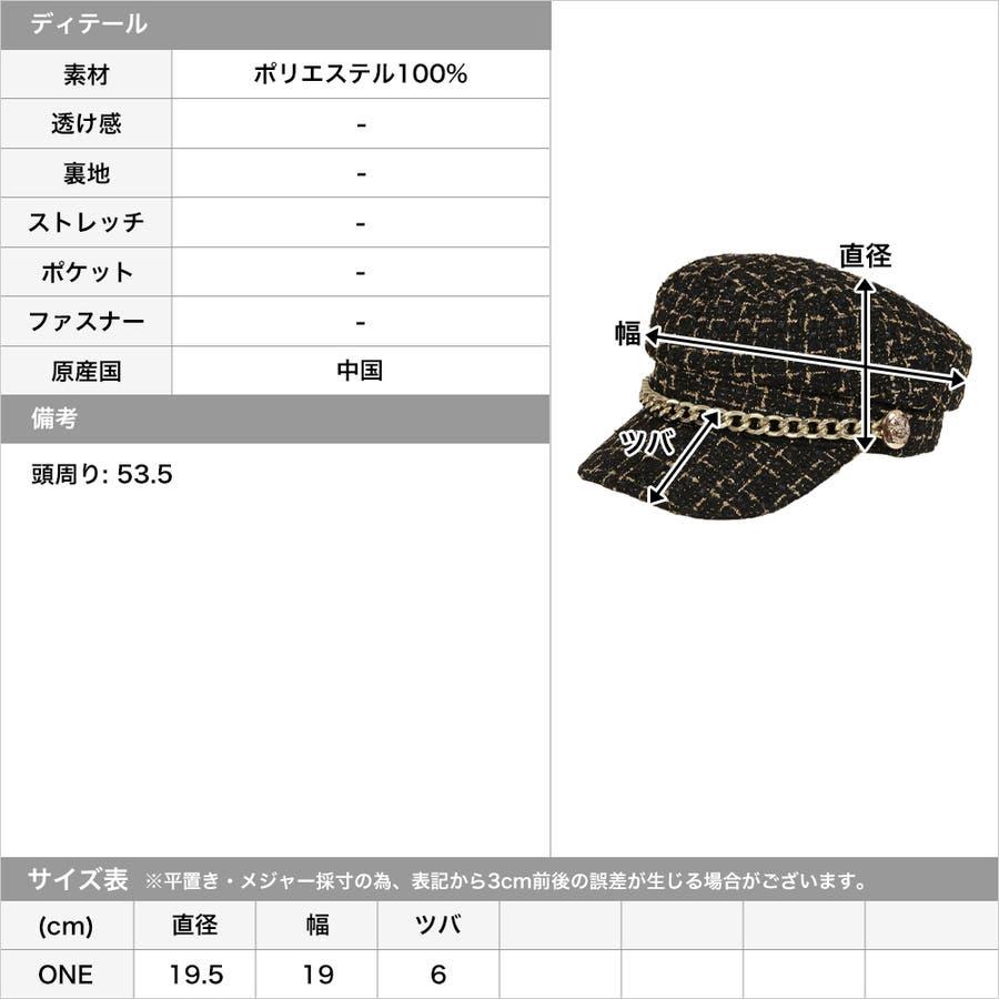 チェーン付きツイードキャスケット・帽子 /20562 秋冬 黒 白 フリーサイズ ブラック ホワイト きれいめ かわいい 上品 マリン帽 3