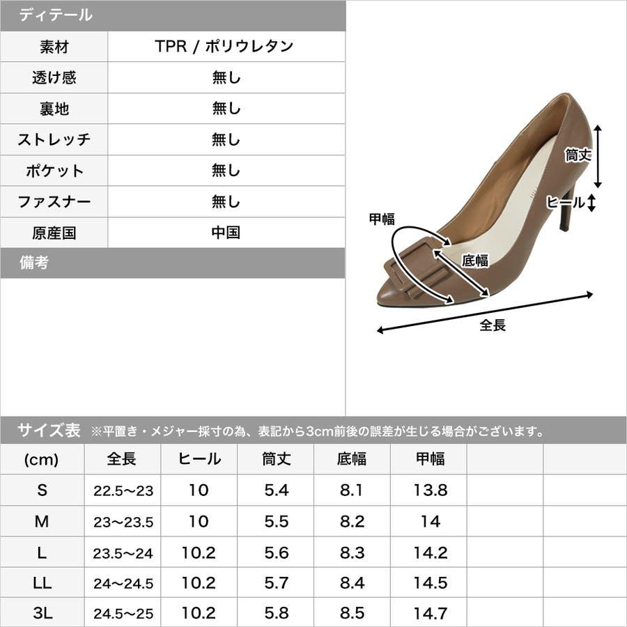 S 3Lサイズ 同色バックル付細ヒールパンプス 3
