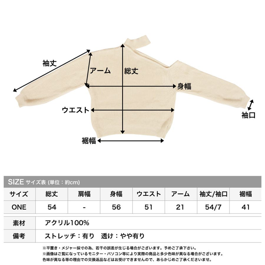 チョーカー風ワンショルダーニットトップス [510057] 3