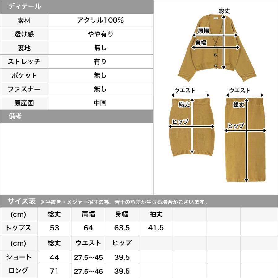 2点セット ゆるカーディガンローゲージニットスカートセットアップ 3