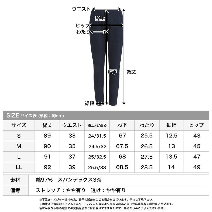 無地カラー美脚スキニーパンツ/510303 3