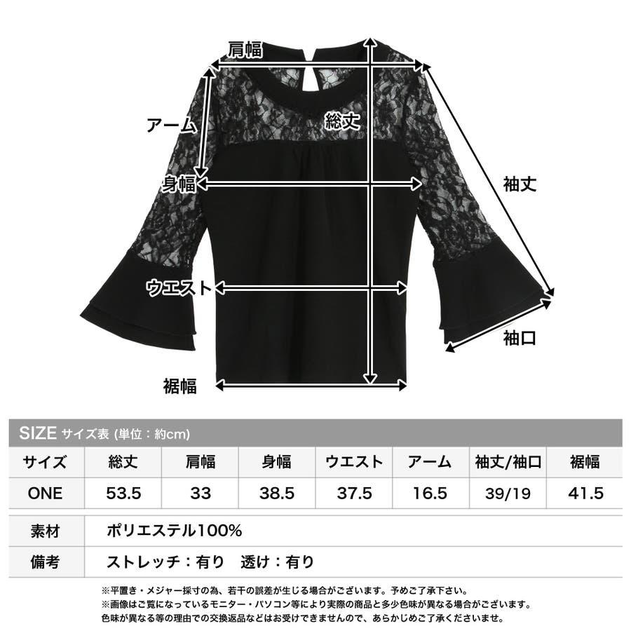 袖フレア花柄レーストップス・カットソー/510394 3