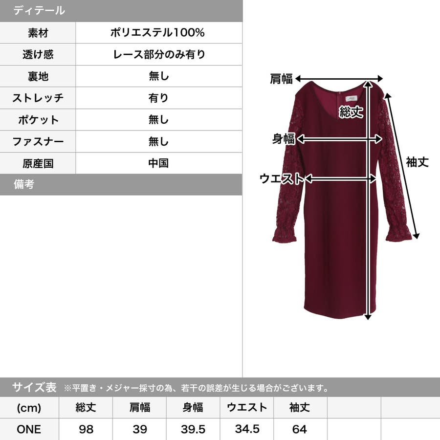 袖レースミディアム丈タイトワンピース/510449 3