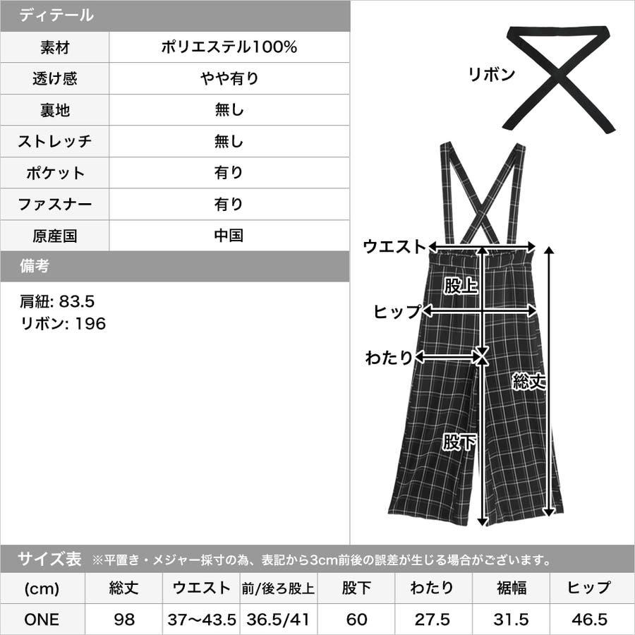 2WAY・ウエストリボンチェック柄サロペットワイドパンツ/510490 3