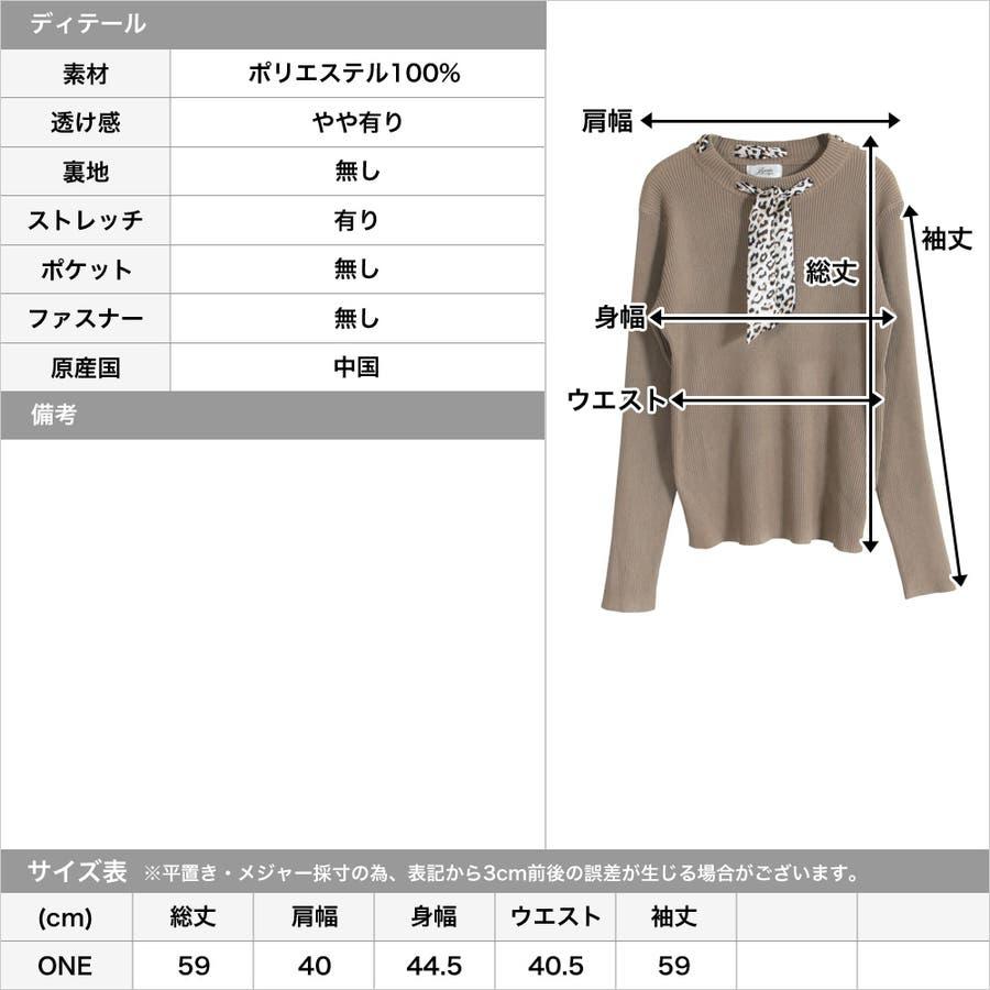 スカーフ付きハイネックニットトップス/510497 3