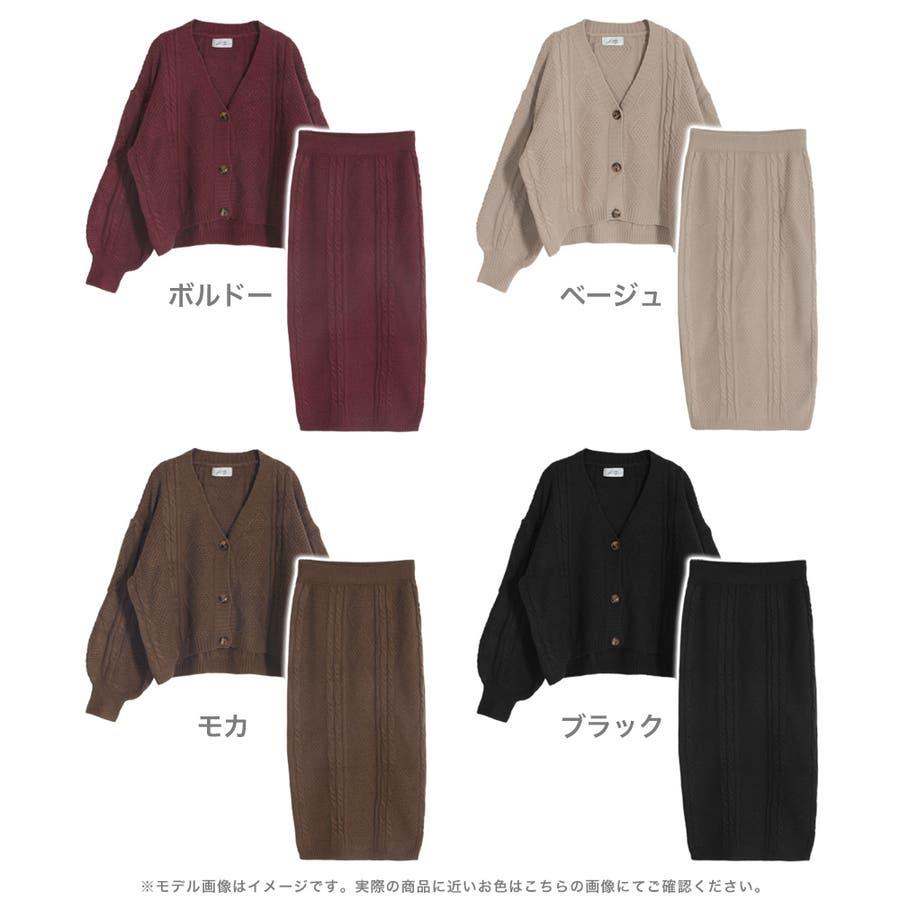 ケーブル編みニットカーディガン&スカートセットアップ/510539 2