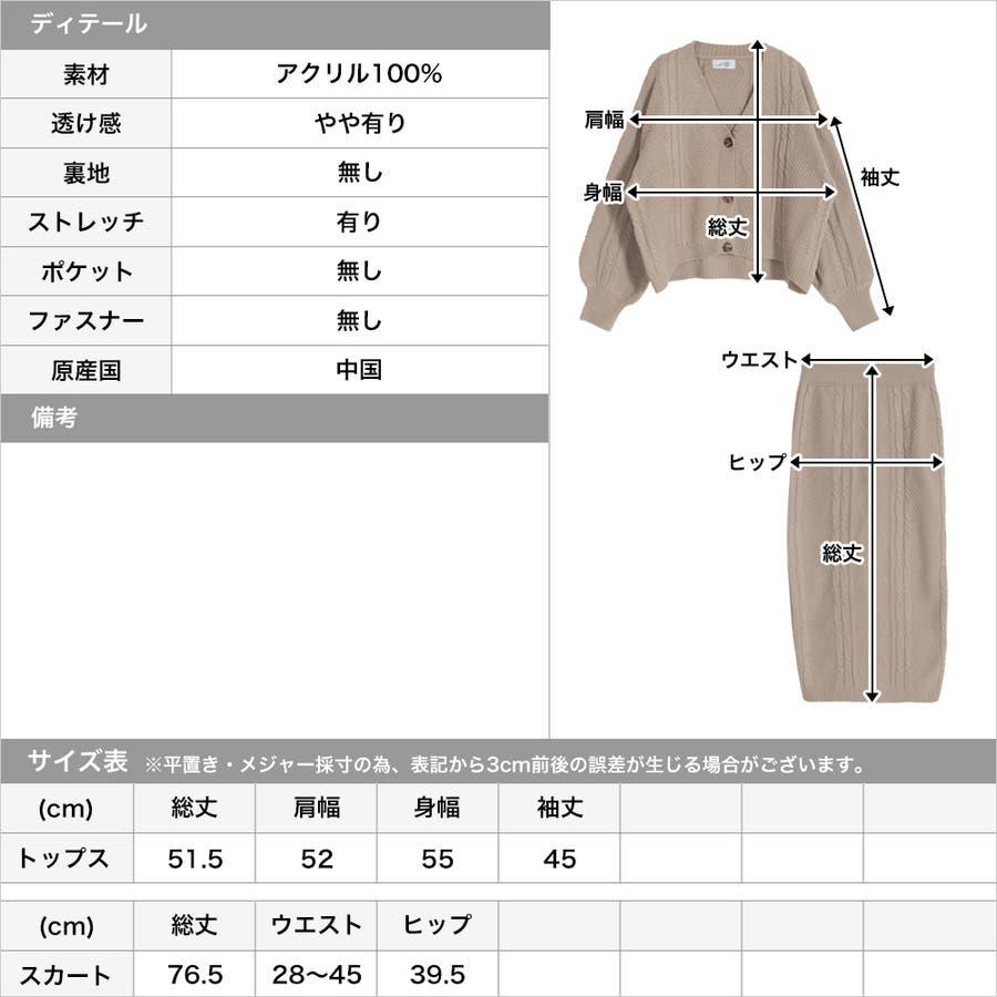 ケーブル編みニットカーディガン&スカートセットアップ/510539 3