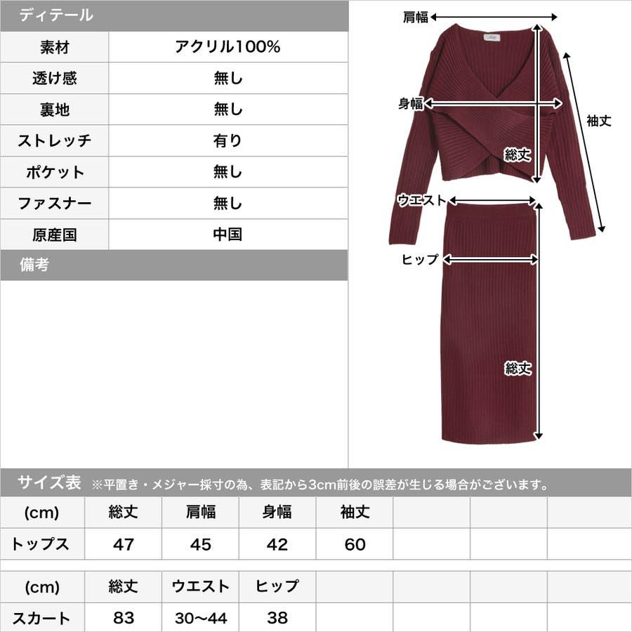 フロントクロスニット&スカートセットアップ/510542 3