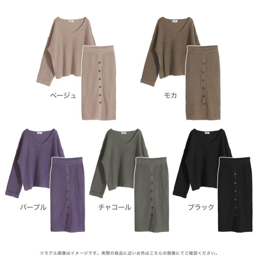 前ボタンスカート&Vネックニットセットアップ/510545 2