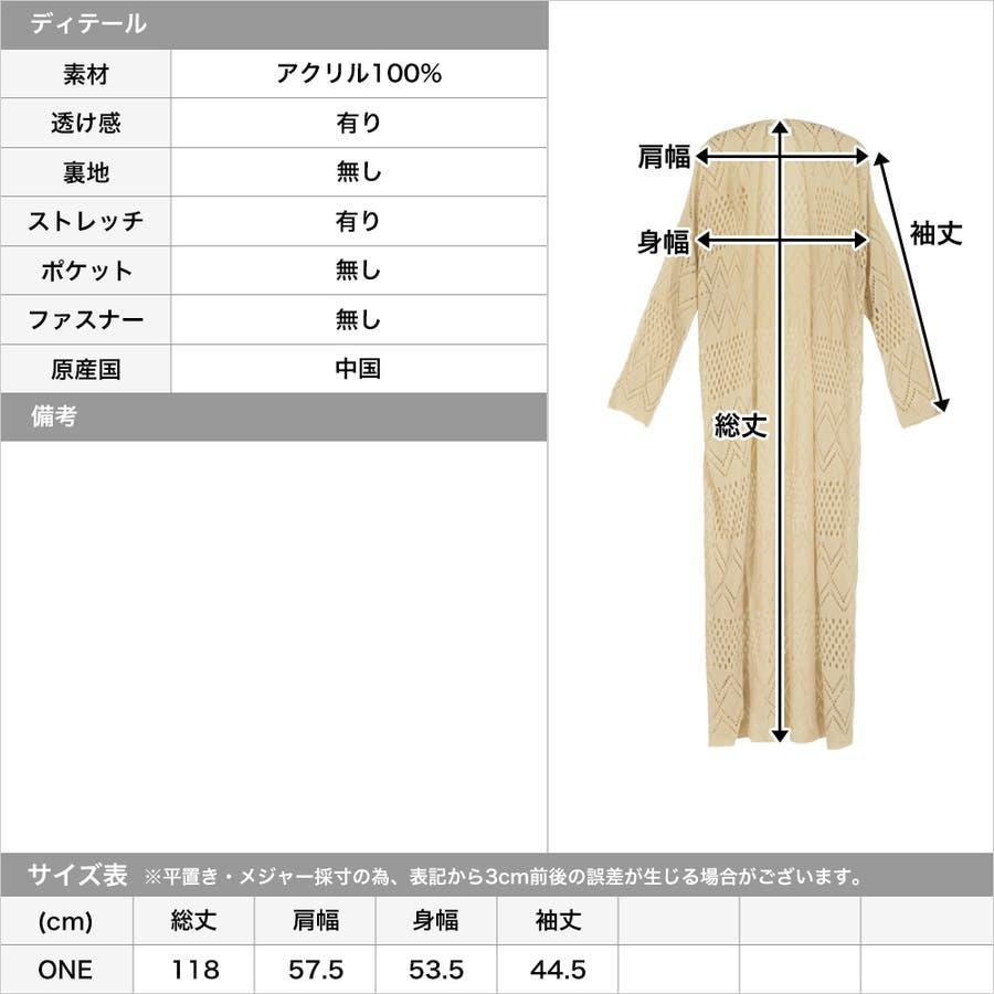 透かし編みニットロングカーディガン  3