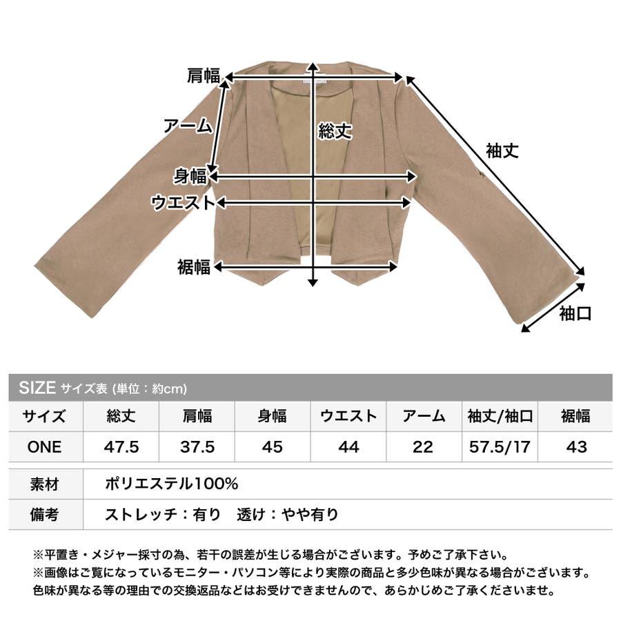 2WAY・フレアデザインショートカーディガン・ライトアウター/520003 3