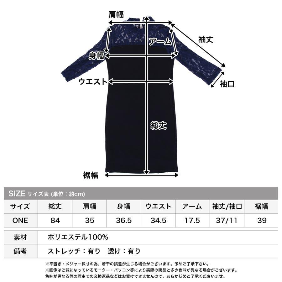 花柄レース切替ハイネックタイトワンピース [520004] 3