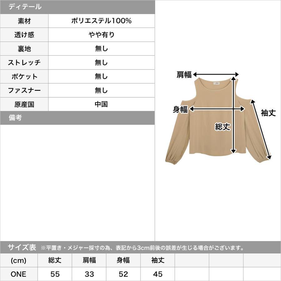 バルーン袖肩開きブラウス・トップス/520026 3