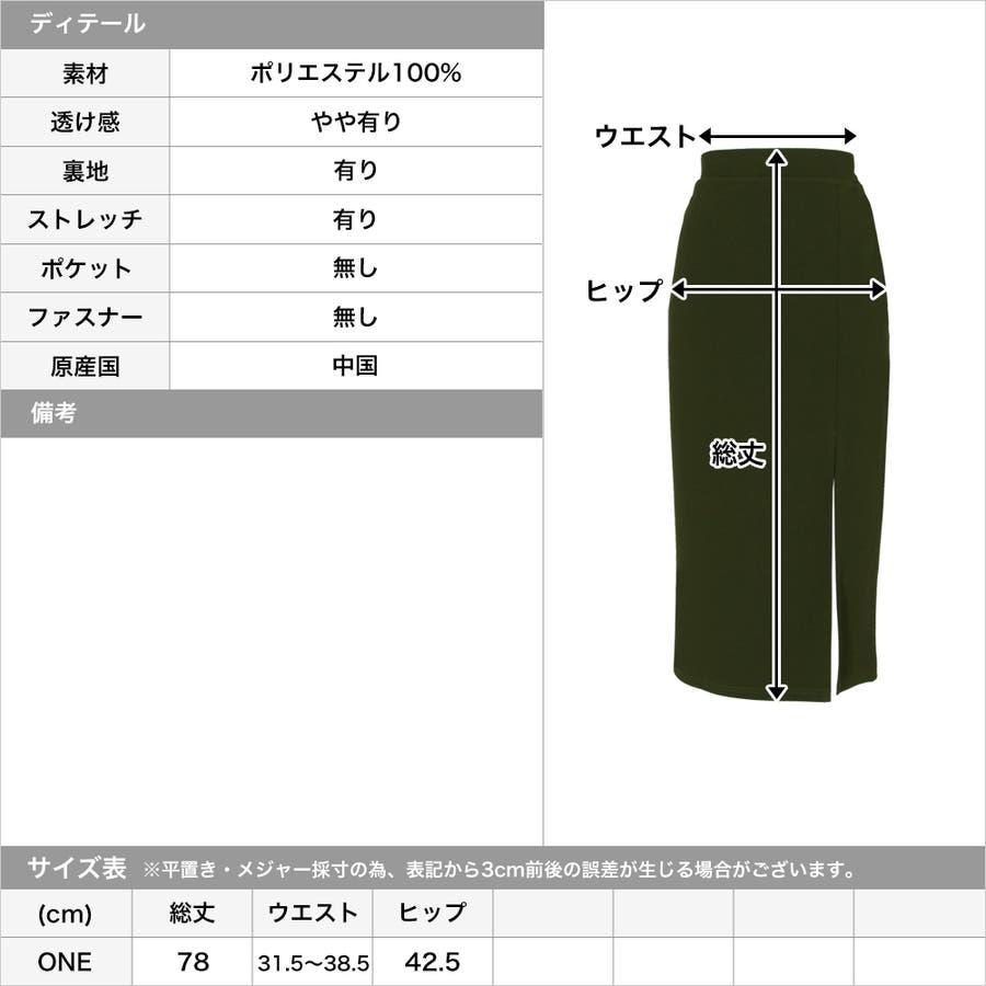 スリットデザインミディアム丈スカート/520054 3