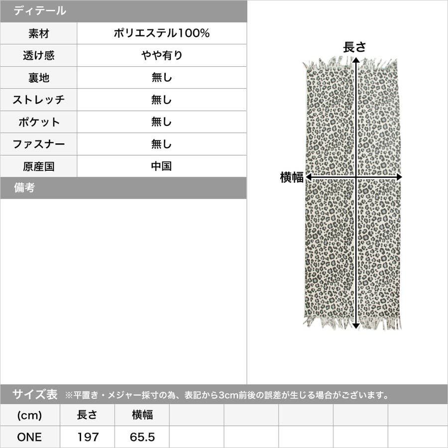 レオパード柄大判マフラー・ストール/550086 3