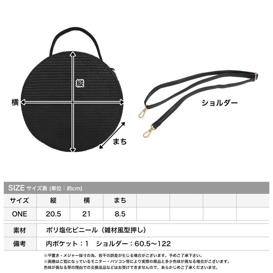 2WAY・ショルダーサークルかご風バッグ/700007 3