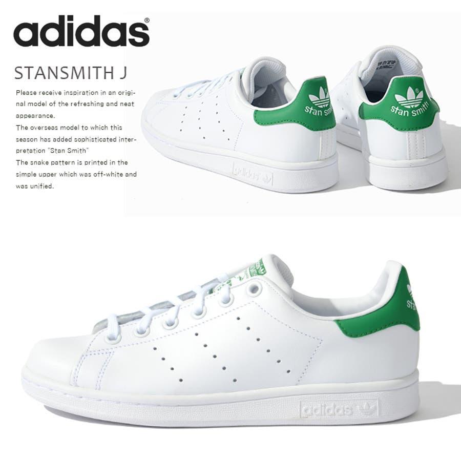 adidas スニーカー スタンスミス