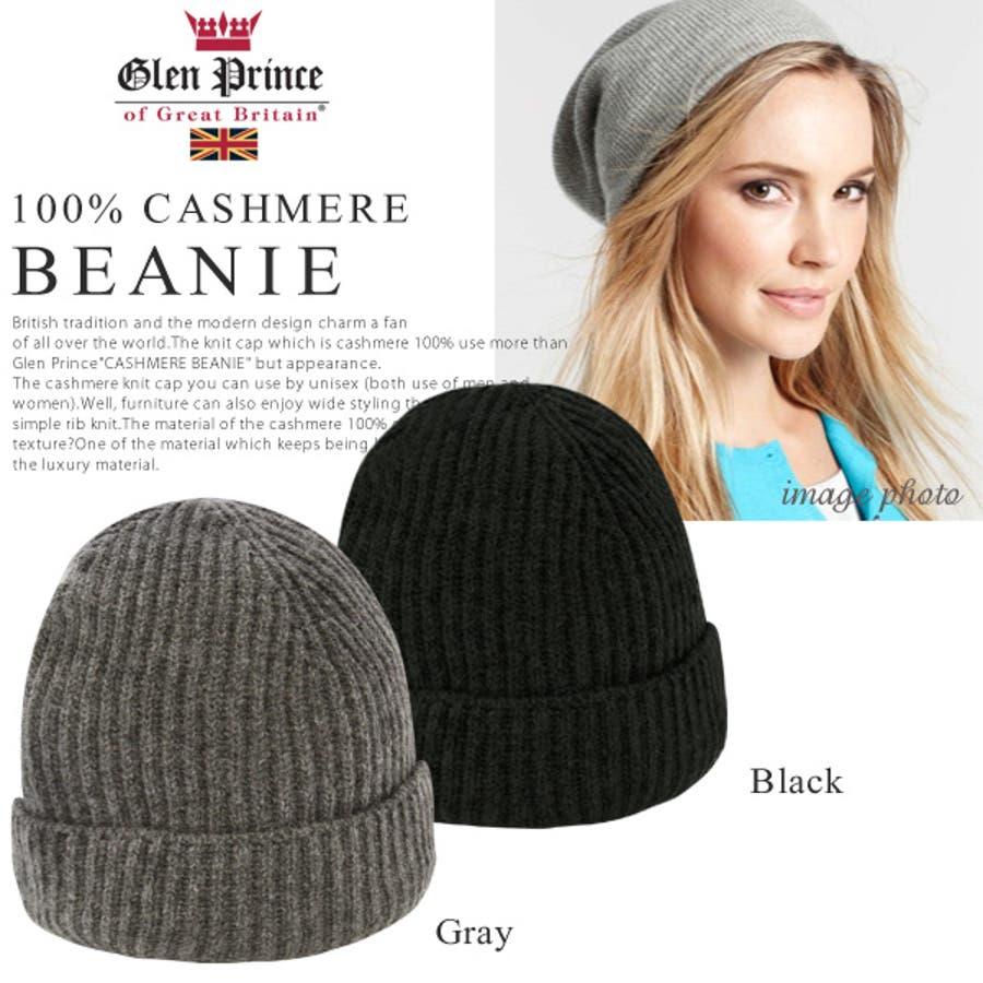 すごく気に入ってます jg  メ Glen Prince グレンプリンス カシミア ニット帽 キャップ ニットキャップ CASHMEREBEANIE 無地グレー 黒 ブラック 帽子 滑らか&ソフトな肌触り カシミア100% 驀進