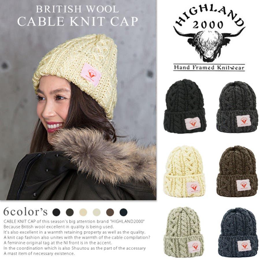 ハイランド 2000 ニット帽 ニットキャップ HIGHLAND2000 レディース ボブキャップ ケーブルニット CABLEKNIT CAP ウール