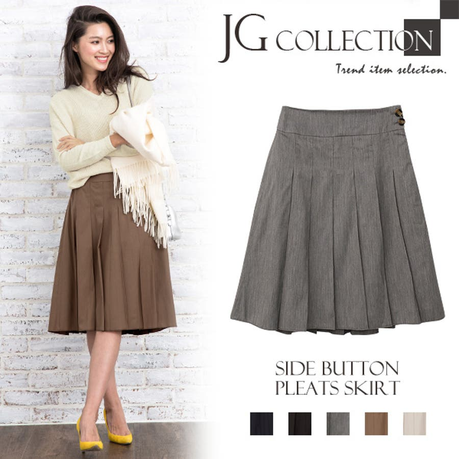 最高です! n   JG Collection  レディース サイドボタンつき 膝丈 プリーツスカート   Side ButtonPleatsSkirt  グレー ベージュ ネイビー ブラック 大人可愛い キレイめプリーツスカート しっとり柔らか 高級感 Aライン 割愛